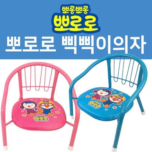 뽀로로 삑삑이 귀여운 의자(블루/핑크)