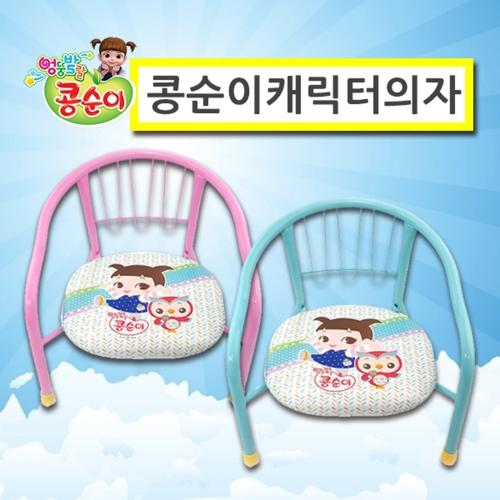 콩순이 캐릭터 의자(민트/핑크/브라운)