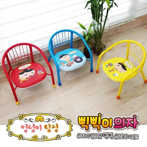 엉덩이탐정 삑삑이 의자(레드/블루/옐로우)